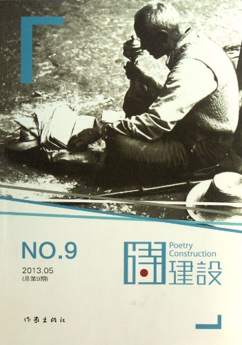 9787506369152: Poetry Construction-NO. 9-2013.05 (Chinese Edition)
