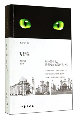 Flying Cats: Harbin story(Chinese Edition): LI WEN FANG