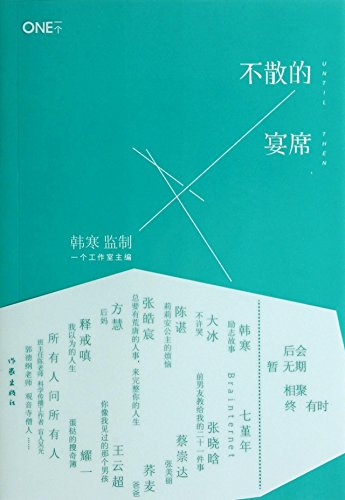9787506374484: All Good Things must Keep Moving (Chinese Edition)