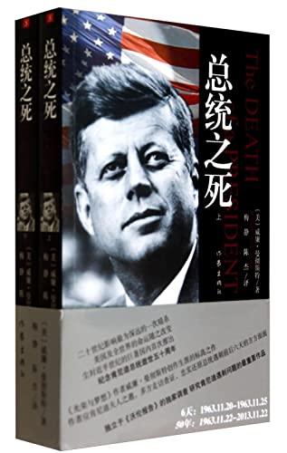 9787506374743: Death of a President (I, II)