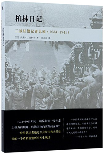 9787506378741: Berlin Diary: The Journal of a Foreign Correspondent 1934-1941 (Chinese Edition)
