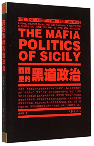The Sicilian Mafia of politics(Chinese Edition): ZHAN YOU PENG