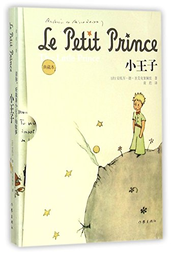 9787506381079: Little Prince (Chinese Edition)