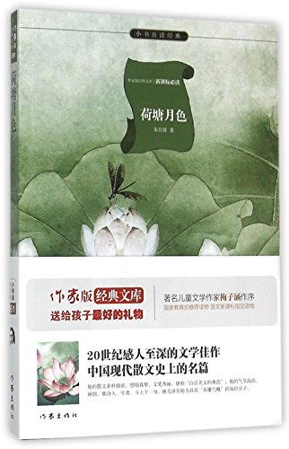 9787506382144: Moonlight over the Lotus Pond (Chinese Edition)