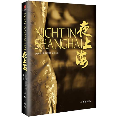 9787506382717: night Shanghai(Chinese Edition)