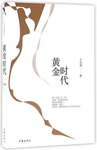 9787506384100: Golden Age (Chinese Edition)