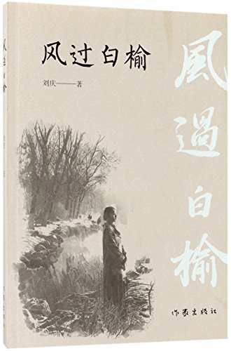 The Wind Over the White Elm (Chinese: Liu Qing