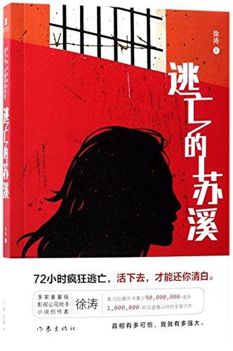 Su Xi on the Run (Chinese Edition): Xu Tao