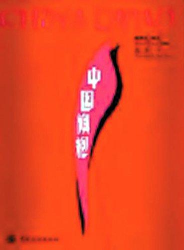 China Qipao (Chinese Edition): Liu Wenmin