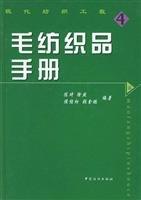 Genuine wool textiles manual books lz(Chinese Edition): CHEN QI . DENG ZHU