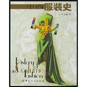 Western clothing history ( 16 open copperplate pictures)(Chinese Edition): YE LI CHENG