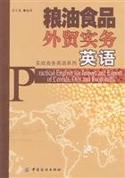 Genuine Oils & Foodstuffs Foreign Trade Practice Book lz English(Chinese Edition): WU YI HAI ...