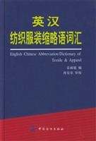 9787506427920: English-Chinese Abbreviation Dictionary of Textile & Apparel