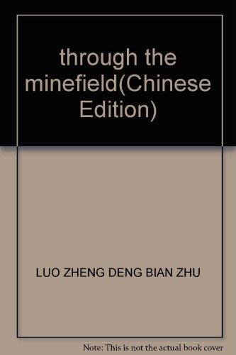 through the minefield(Chinese Edition): LUO ZHENG DENG BIAN ZHU