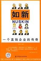 9787506432801: Nuskin
