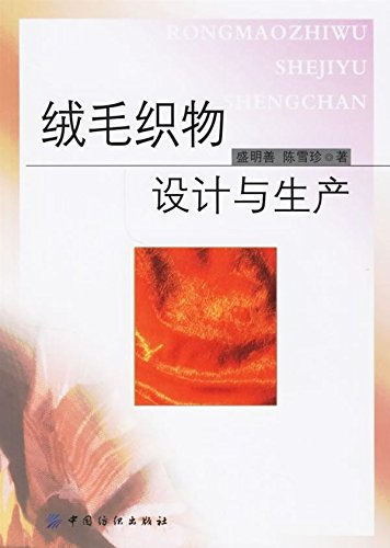 Genuine Books 9787506437288 pile fabric design and production(Chinese Edition): SHENG MING SHAN