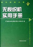 Genuine Specials] Practical Handbook of shuttleless looms(Chinese: WU YONG SHENG