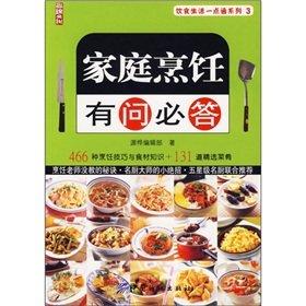 Home Cooking Faq(Chinese Edition): BEN SHE.YI MING