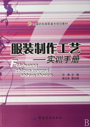 9787506444590: Garment Manufacturing Process: Training Manual (Chinese Edition)