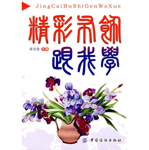 Follow me wonderful decorative cloth(Chinese Edition): BEN SHE.YI MING