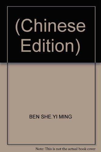 Chinese Edition): BEN SHE.YI MING