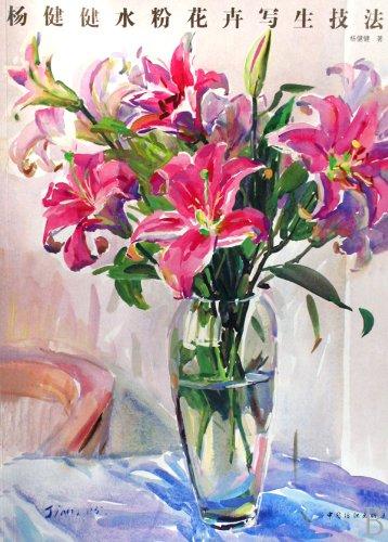 9787506447775: Flower Gouache Painting Techniques by Yang Jianjian (Chinese Edition)