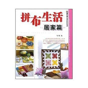 Genuine Promotional Items ] Hand Workshop Series --- Patchwork Quilt living life : home articles ( ...
