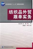 Genuine] textile trade with the single practice spanclass = dp_presellid = dp_pr(Chinese Edition): ...