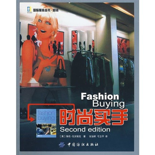 9787506453295: Fashion buyer(Chinese Edition)