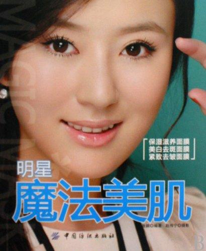 Star Magic Skin ( .9787506455787 Zhang Ying . China Textile Press )(Chinese Edition): ZHANG YING