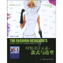 9787506455893: The Fashion Designers: Directory Of Shape And Style