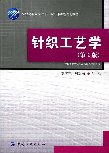 Knitting technology (2)(Chinese Edition): HE QING YU