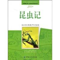 Genuine H3 Insect Fabre (Faber.JH) 9787506456616 China Textile out(Chinese Edition): FA BU ER (...