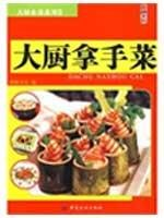 chef signature dish [Paperback]: Unknown