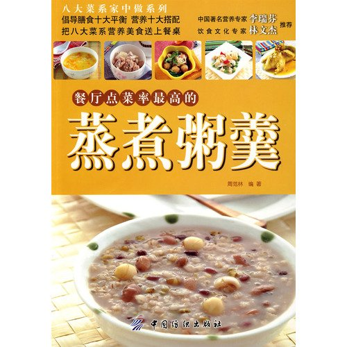 9787506458337: la carte restaurant, the highest rate of cooking porridge, soup (paperback)