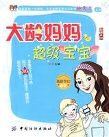 Genuine - Older mom super baby - a penalty at ten -IJ(Chinese Edition): FENG FENG
