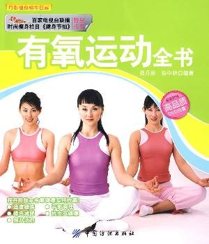 Genuine - aerobic exercise book ( with CD ) Dan Tong Fitness Essence Juxian - fake a penalty ten -...