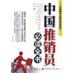 9787506462280: salesman must-read book in China(Chinese Edition)