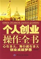 Individual entrepreneurs operating book (S18 Zone )(Chinese Edition): WEN XIN ?