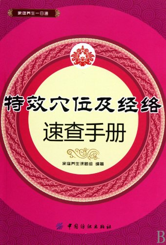 9787506464277: Quick Reference Manual of Effects Acupuncture and Points (Chinese Edition)