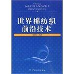 World cotton textile cutting-edge technologies (Author: Qin Zhen-Jun) (Pricing: 50.00) (Publisher: ...