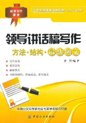 Genuine leadership H3 writing speeches Li Yun: LI YUN BIAN