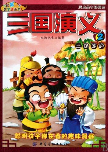 Highlighting the Three Kingdoms 2(Chinese Edition): DA JIAO XIAN SHENG