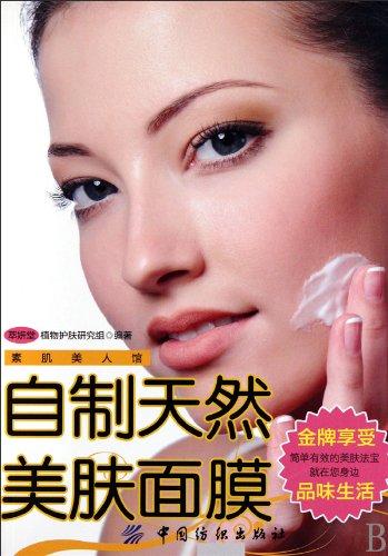 Homemade Natural Face Mask (Chinese Edition): cui yan tang zhi wu hu fu yan jiu zu