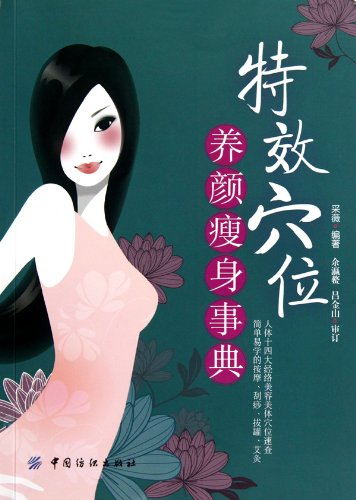 Books 9787506466295 Genuine beauty slimming effects Encyclopedia of points(Chinese Edition): CAI ...