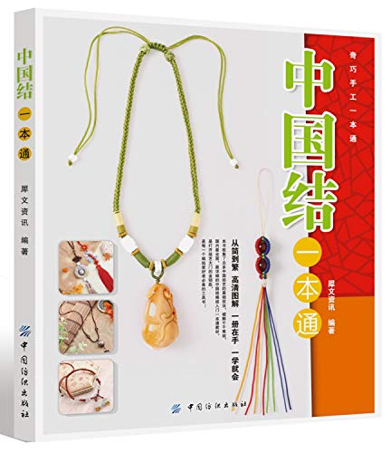 9787506466318: Chinese knot a pass(Chinese Edition)