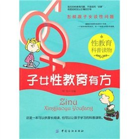 Well- child sex(Chinese Edition): XIN YUE. ZHU BIAN
