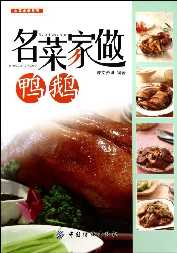 Cook Famous Duck and Goose Dishes at Home (Chinese Edition): xi wen zi xun