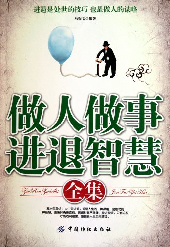 Complete the wisdom of doing things retreat(Chinese: MA YIN WEN