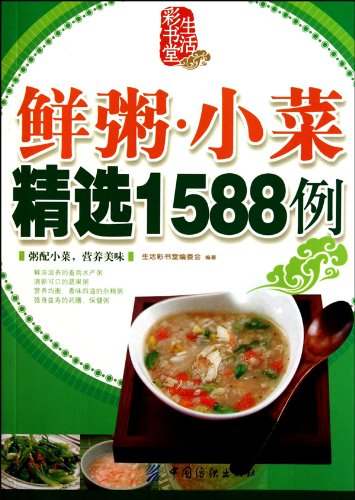 9787506468527: Fresh Porridge and Side Dish (Chinese Edition)